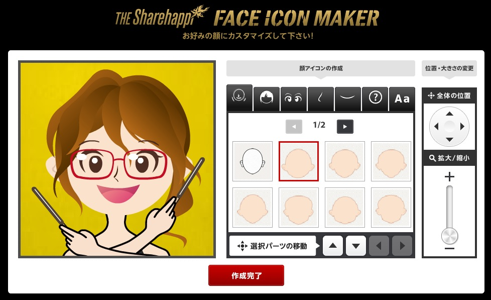 ポッキー FACE ICON MAKER