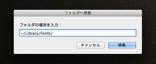 mac_font_move3