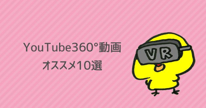 eye_20160819