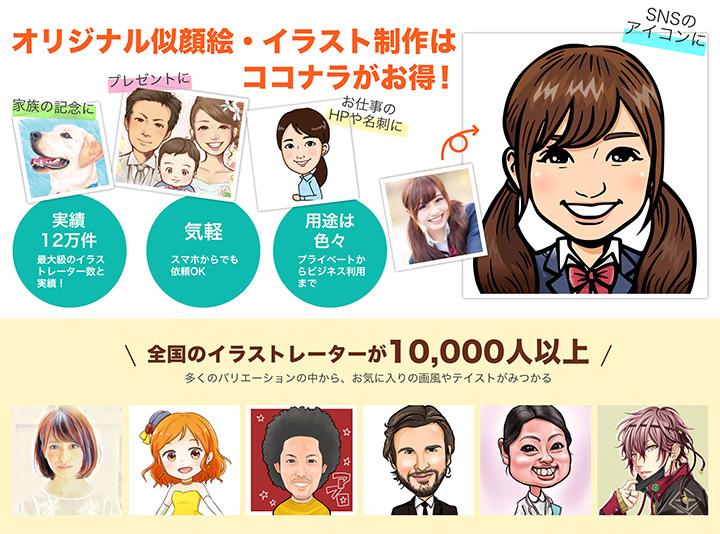 保存版 無料アイコンメーカー 似顔絵アプリ アバター作成サイト58選