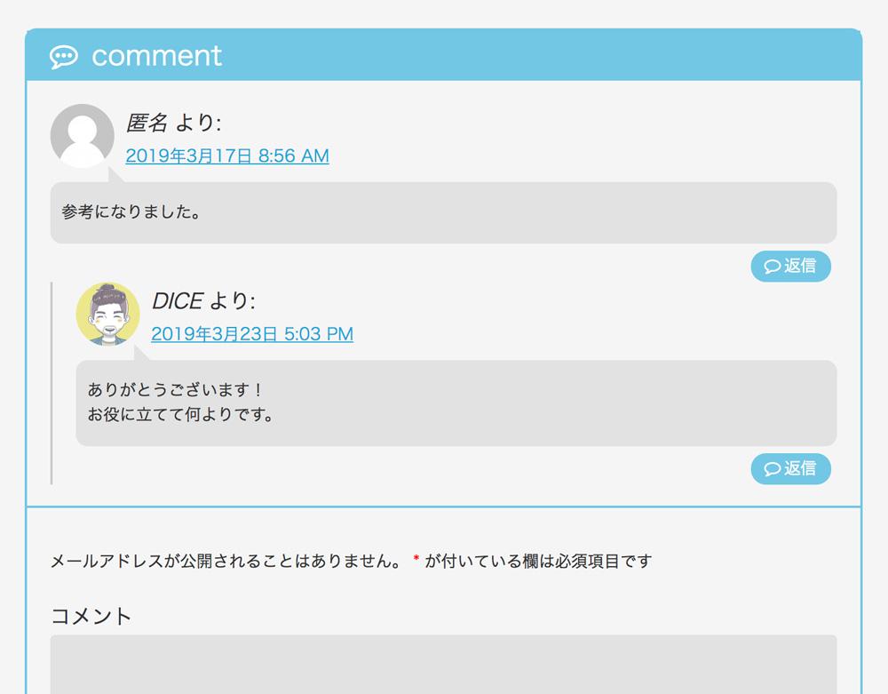【Cocoon】コメント欄をおしゃれにカスタマイズ