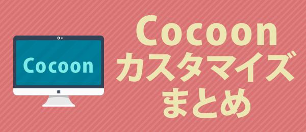 Cocoonカスタマイズまとめ