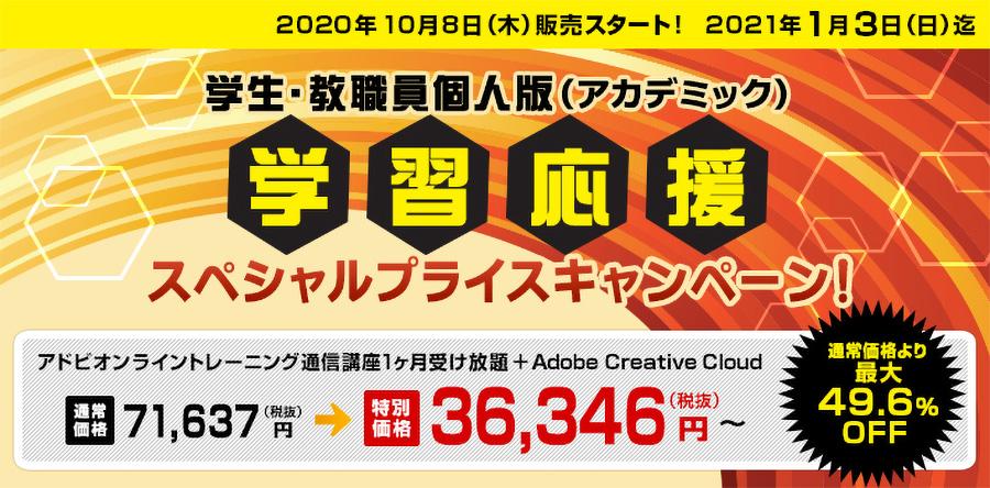 Adobe CC キャンペーン